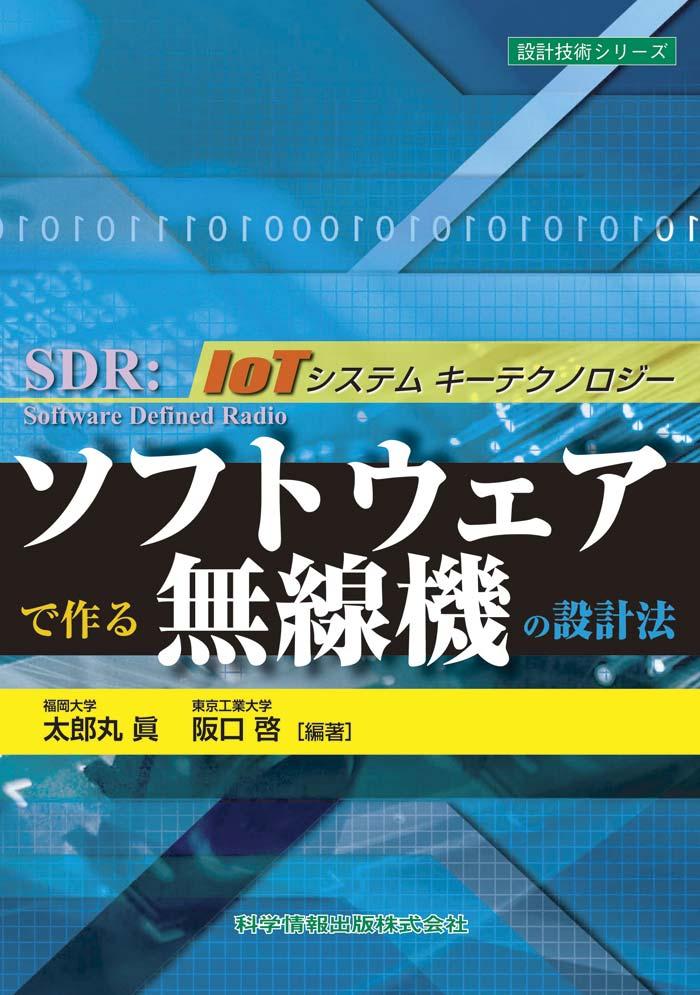 ソフトウェアで作る無線機(SDR)の設計法|科学情報出版