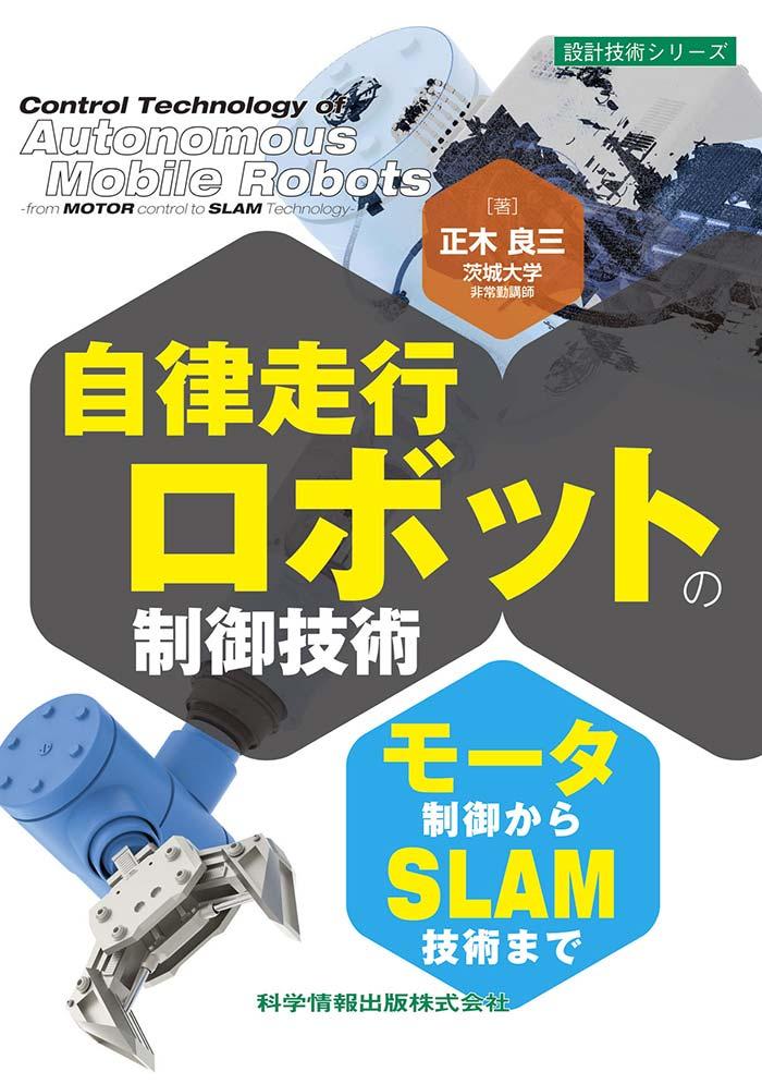 自律走行ロボットの制御技術-モーター制御からSLAM技術まで-|科学 ...