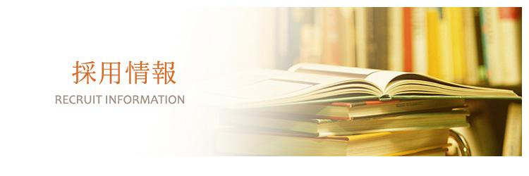 出版社の求人・採用情報|科学情報出版株式会社